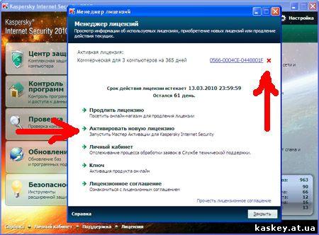 Как добавить ключ активации на касперский?kis/kav 2009/2010/2011(антивируса